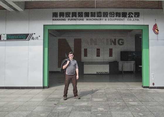 ofice_nanxing